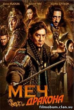 Меч дракона / Tian jiang xiong shi (2015) в HD 1080