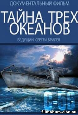 Тайна трех океанов (2014) смотреть онлайн