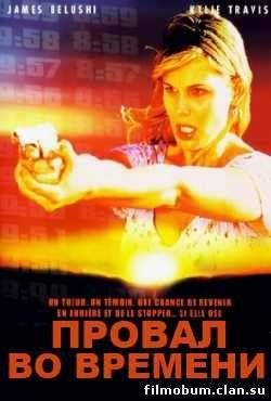 Кадры из фильма «Провал Во Времени» / 1997