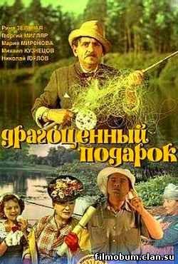 Смотреть фильм фитна на русском языке