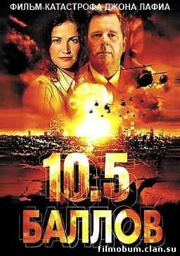 10.5 баллов (2004) + смотреть фильм онлайн - Фильм катастрофа ...