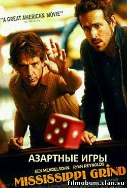 Смотреть кино азартные игры