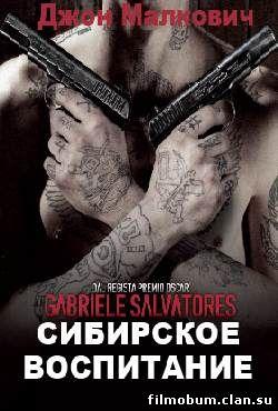 Сибирское воспитание смотреть онлайн фильм бесплатно