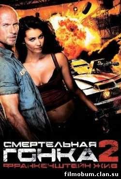 Смотреть фильм онлайн бесплатно в хорошем качестве смертельные гонки 2 бета онлайн рпг