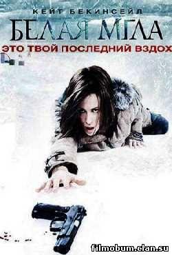 Белая мгла фильм 2009