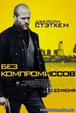 Без компромиссов 2011 смотреть онлайн фильм бесплатно в