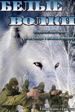 Белые волки 2012