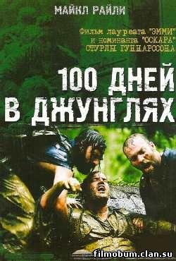 фильмы в 100 дней джунглях онлайн без регистрации