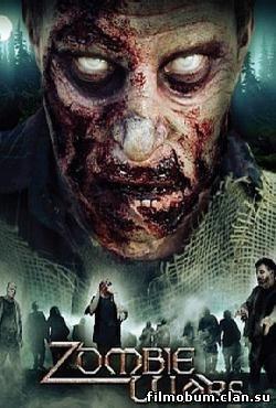 Фильмы про зомби смотреть онлайн