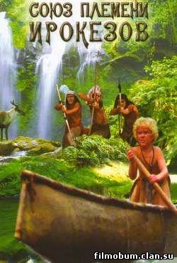 Союз племени ирокезов /1979/ – Смотреть видео онлайн